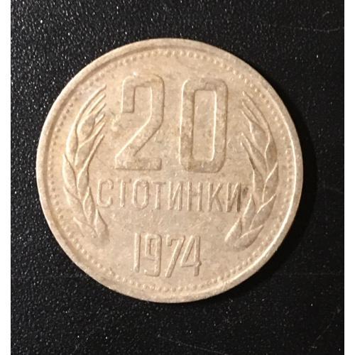 Монета Болгария 20 стотинков, 1974