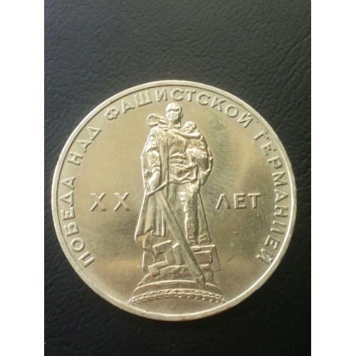 Монета Один рубль ХХ лет победы над фашистской Германией 1965