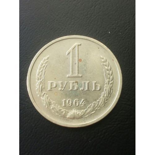 Монета Один рубль 1964