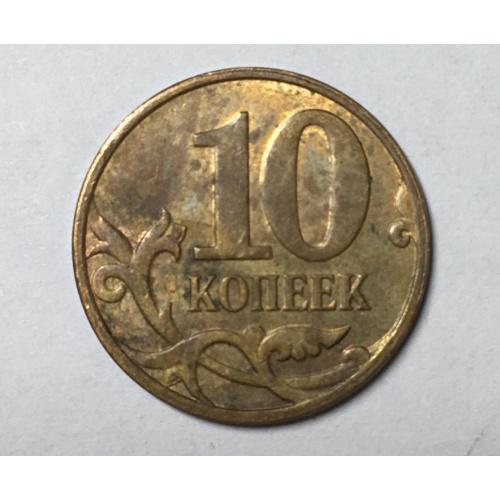 Монета России 10 копеек, 2012 год