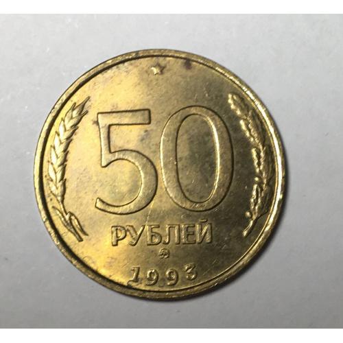 Монета России 50 рублей, 1993 год