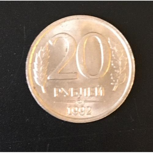 Монета Россия 20 рублей, 1992
