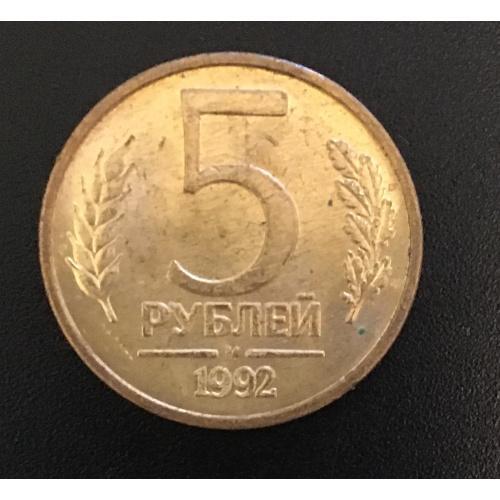 Монета Россия 5 рублей, 1992
