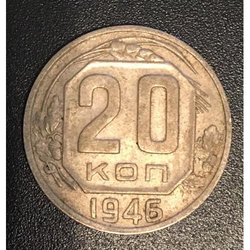 Монета СССР 20 копеек,1946