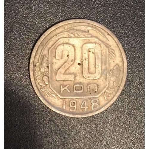 Монета СССР 20 копеек,1948