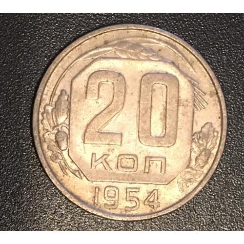 Монета СССР 20 копеек,1954