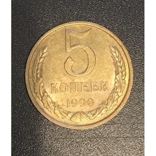 Монета СССР 5 копеек,1990