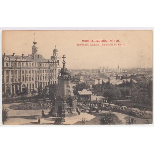 Москва № 170 Памятник Плевны. Шерер