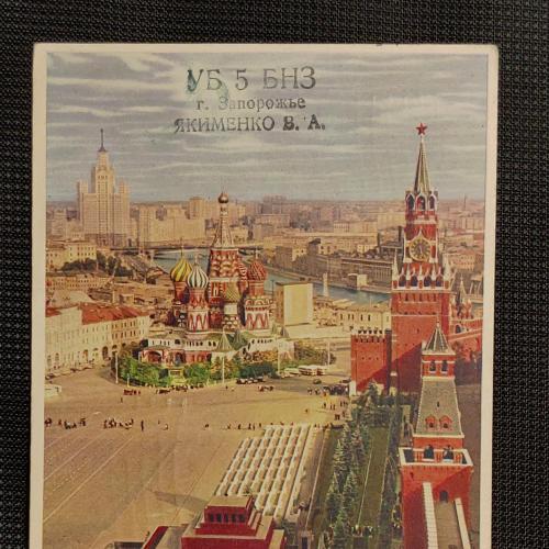 Москва СССР