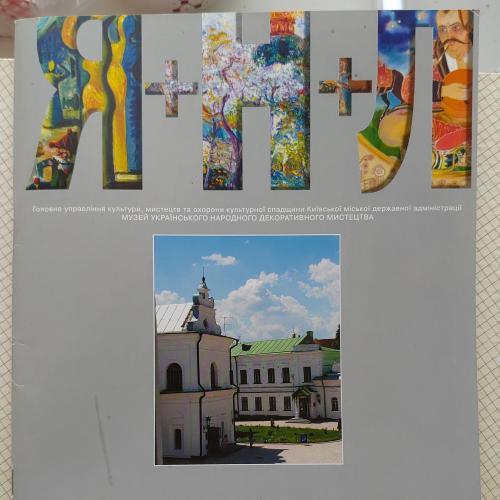 Ніна Бондаренко Каталог родинної виставки Я+Н+Л, 2005 рік. Художній текстиль, живопис, графіка Київ