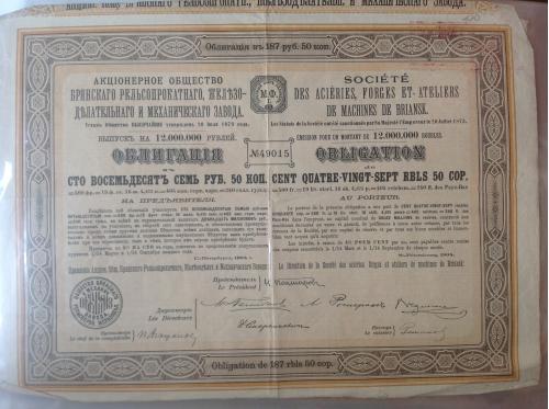 Облигация Брянского рельсопрокатного и железоделательного производств на сумму 187 руб. 50 коп. 1873
