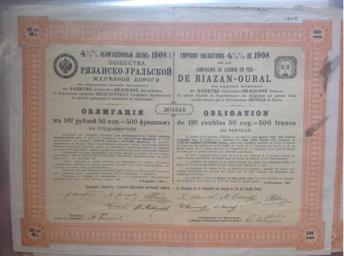 Облигация Рязанской-Уральской  ж. д. На 187,5 руб. 1908 год.