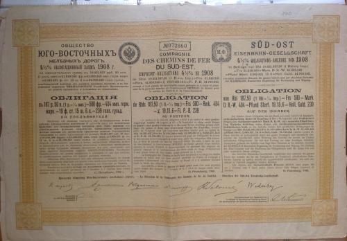 Облигация Юго-Восточных железных дорог на 187,5 руб. 1908 год