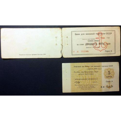 Обложка чековая книжка и отрезной чек Банка для внешней торговли СССР 1978 год. 5 копеек