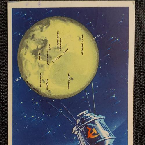 Оборотная сторона луны. Космос спутник Ракета Луна