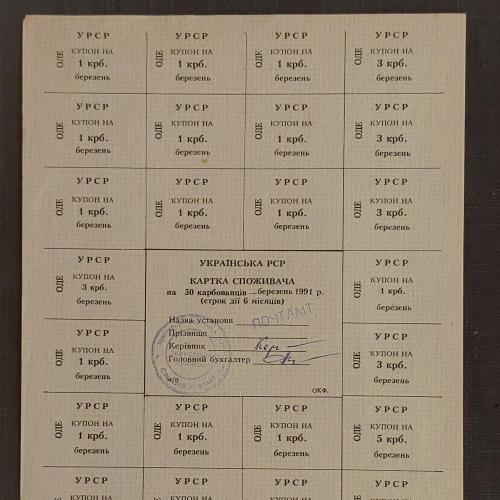 Одеса Українська РСР Картка споживача на 50 карбованців, березень 1991 ОДЕ