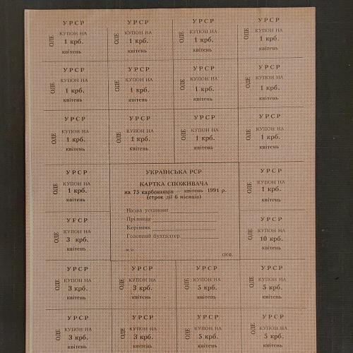 Одеса Українська РСР Картка споживача на 75 карбованців, квітень 1991 ОДЕ