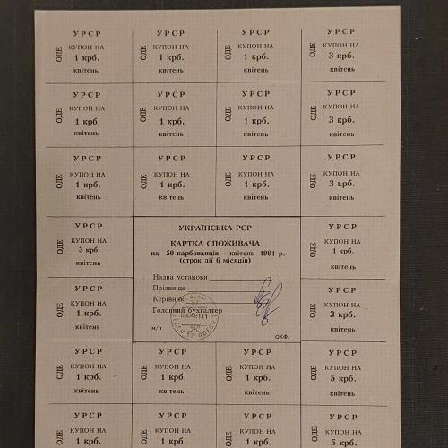 Одеса Українська РСР Картка споживача на 50 карбованців, квітень 1991 ОДЕ