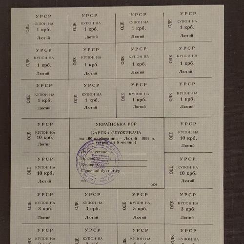 Одеса Українська РСР Картка споживача на 100 карбованців, лютий 1991 ОДЕ