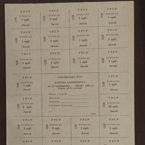 Одеса Українська РСР Картка споживача на 75 карбованців, лютий 1991 ОДЕ