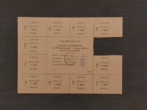 Одеса Українська РСР Картка споживача на 20 карбованців, квітень 1991 ОДЕ