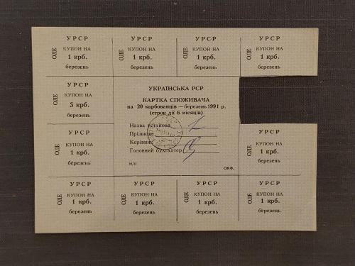 Одеса Українська РСР Картка споживача на 20 карбованців, березень 1991 ОДЕ
