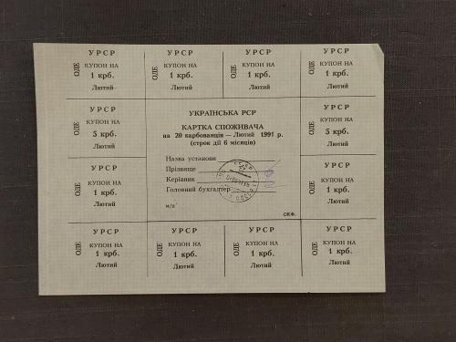 Одеса Українська РСР Картка споживача на 20 карбованців, лютий 1991 ОДЕ