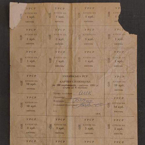 Одеса Українська РСР Картка споживача на 100 карбованців, квітень 1991 ОДЕ