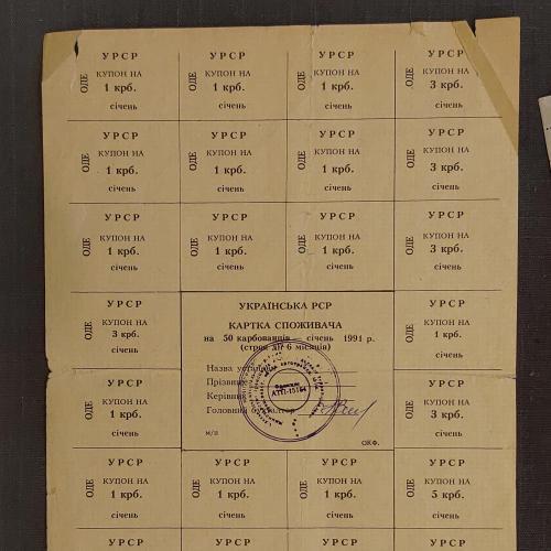 Одеса Українська РСР Картка споживача на 50 карбованців, січень ОДЕ