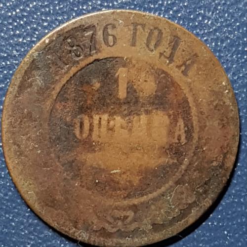 Одна копійка 1876 рік 1 копейка 1876 год СПБ Медная российская монета одна копейка