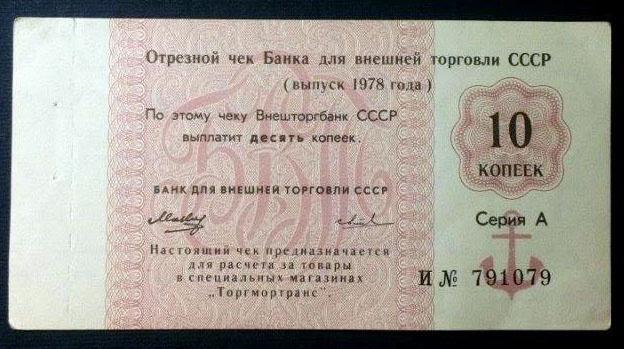 Отрезной чек Банка для внешней торговли СССР 1978 год. 10 копеек