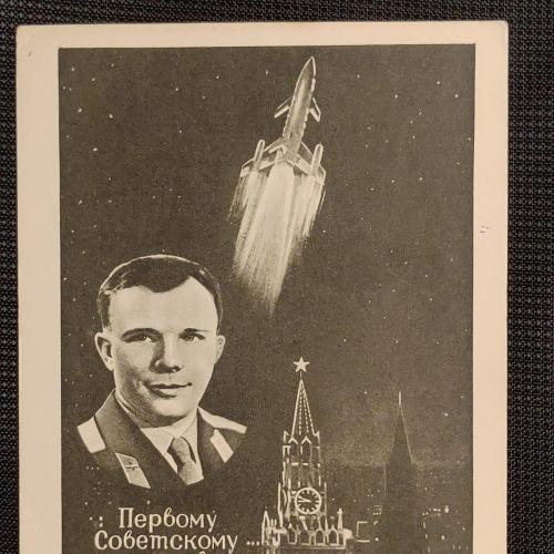 Первый советский космонавт Юрий Алексеевич Гагарин Космос Ракета Луна