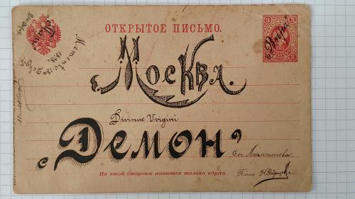 Произведение Лермонтова 'Демон' записанное микрошрифтом на открытке.