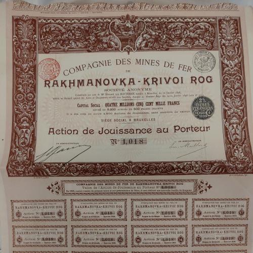Рахмановка, Кривой Рог 1899 год.