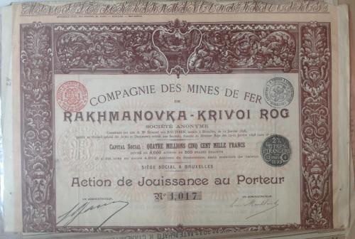 Рахмановка, Кривой Рог 1899 год. Все купоны Номер может отличаться.