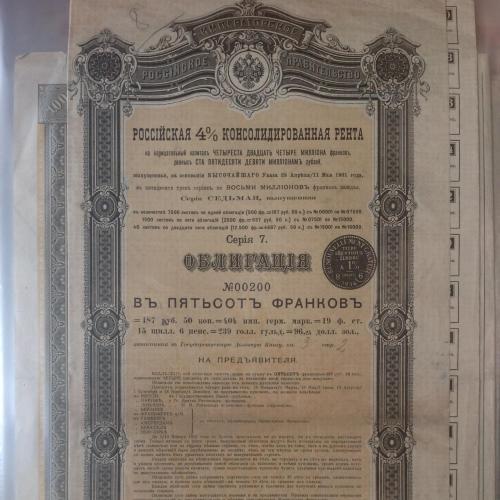 Российская консолидированная 4% Облигация 7 я серия 1901 год в 500 франков