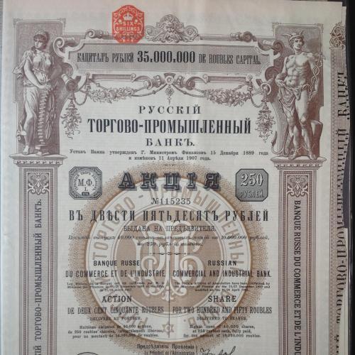 Русский торгово-промышленный банк Акция в 250 руб. 1912 год