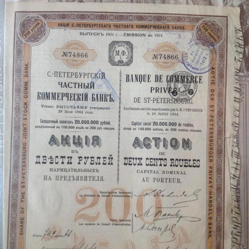 С-Петербургский частный коммерческий банк Акция в 200 руб. 1911 год