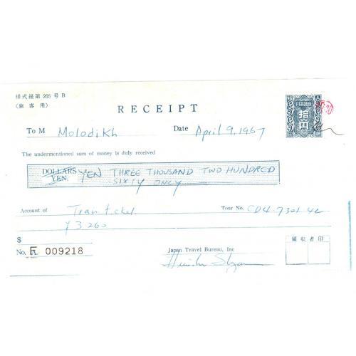 Счет за билет на поезд Киото-Токио, Япония 1967 год., марка