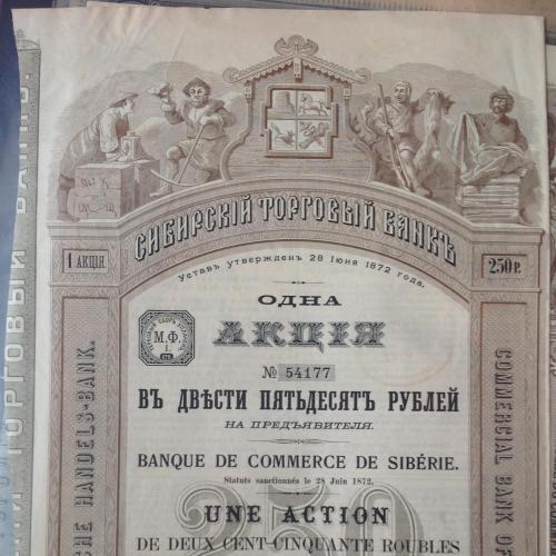 Сибирский торговый банк Одна Акция в 250 руб. 1912 год