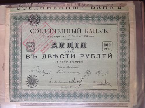 Соединенный банк Акция в 200 руб. 1908 год