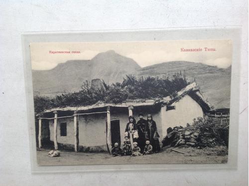 Старинная открытка. Кавказские типы. Карачаевская сакля.