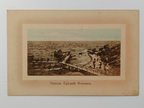 Старинная открытка. Одесса Средний фонтан
