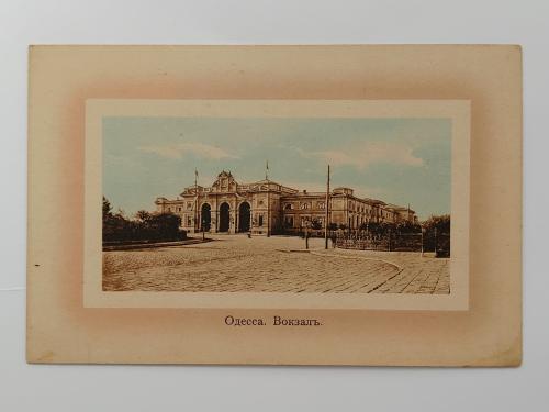 Старинная открытка. Одесса Вокзал