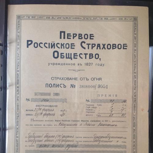 Страховой полис Первое Российское страховое общество 1919-1920 год. На сумму 5000 руб. Киев