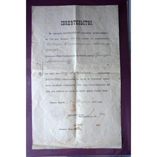 Свидетельство на медаль За труды по отличному выполнению мобилизации 1914 года