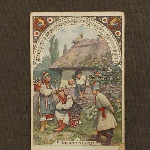 Українська пісня Чорнобривець. Видавництво Час. #13