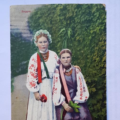 Українські типи і краєвиди. Подруги # 91