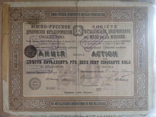 Южно-русское днепровское металлургическое об-во. Акция на 250 руб. Варшава 1900 год.