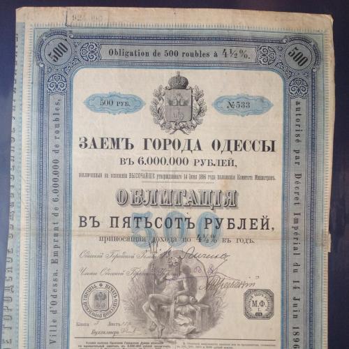 Заем города Одессы Облигация в пятьсот рублей 1896 год